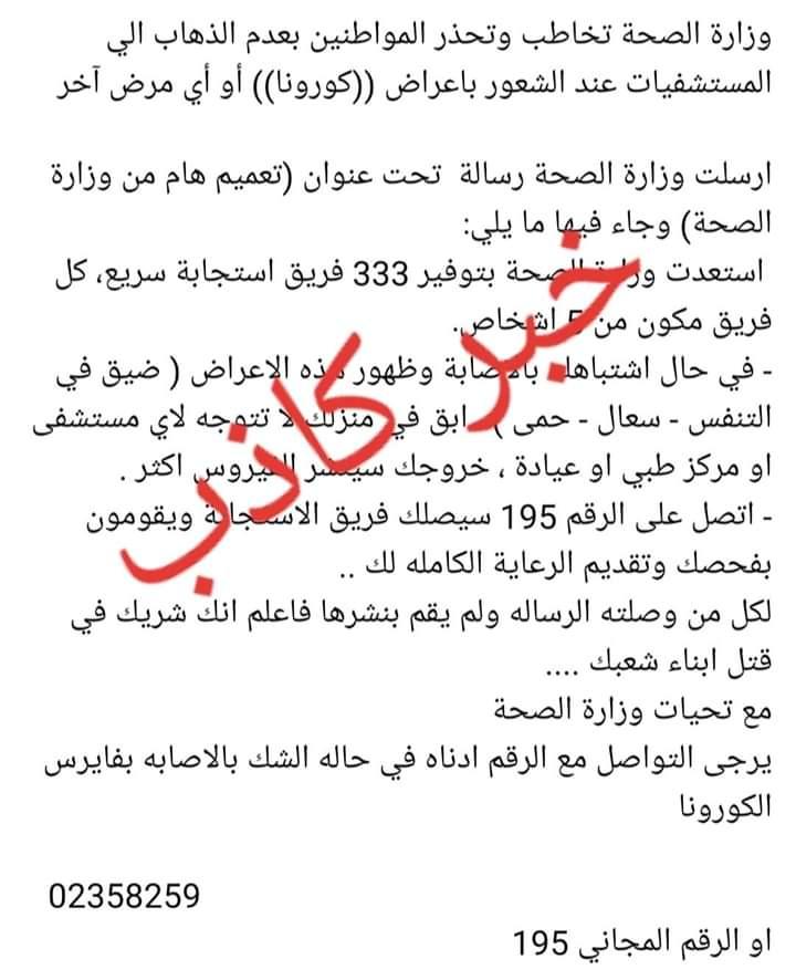 Photo of توضيح وزارة الصحة لرسالة تم تداولها لبقاء المواطنين في منازلهم