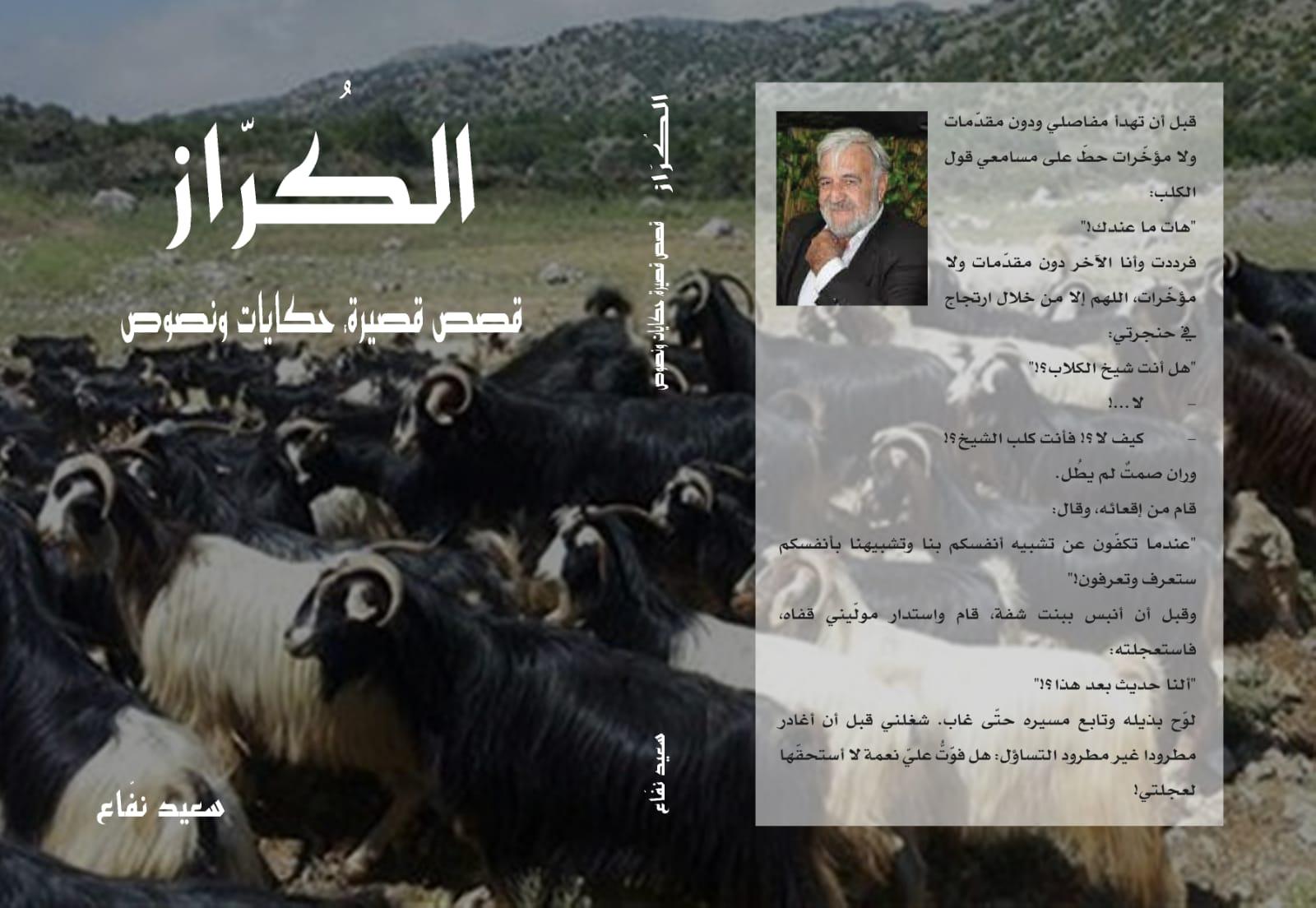 Photo of الكُرّاز المجموعة القصصيّة السابعة (سعيد نفّاع) ترى النور