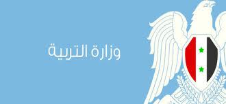 Photo of وزارة التربية السورية تمنع اللباس العسكري في الامتحانات