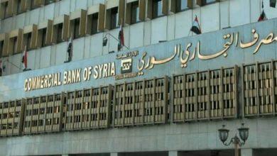 Photo of رسميّاً المصرف التّجاري السوري يطلق خدمات الدّفع الإلكتروني