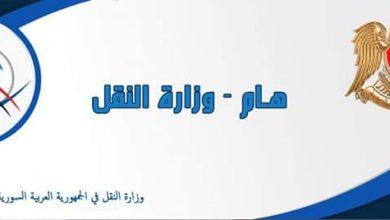 Photo of اقلاع أول طائرة إلى مصر من مطار دمشق الدولي اليوم