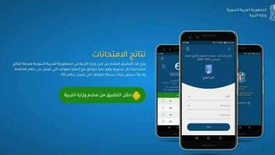 Photo of التربية تطلق تطبيق نتائج امتحانات دورة 2020 عبر الهواتف الذكية