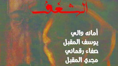 """Photo of """"بيت الشغف"""".. على مسرح الحمراء اعتباراً من 15 تموز الجاري"""