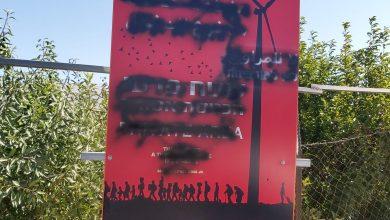 Photo of مجهولون يطلون بالدهان الاسود اللافتات التي وضعت ضد مشروع المراوح