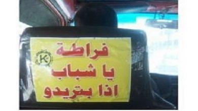 Photo of بعد التعرفة الجديدة للمواصلات.. محافظة دمشق: تأمين الفراطة مسؤولية الجميع!!