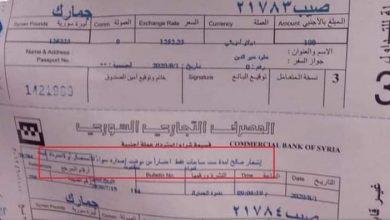 Photo of تداول إشعار استلام صرف مبلغ 100 دولار صلاحيته 6 ساعات و وزارة المالية
