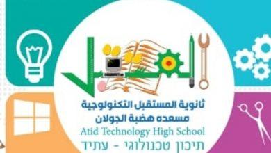 Photo of ثانوية مسعدة التكنولوجية تفتح باب التسجيل للعام القادم