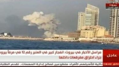 Photo of Massive explosion in Beirut due to huge fire in the port
