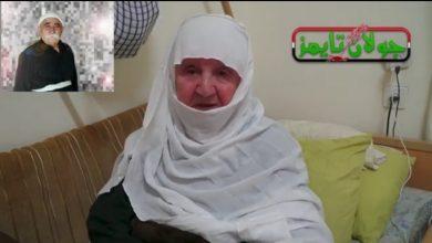 Photo of الجولان معاناة استشنائية في افراحه واتراح