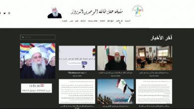 Photo of إطلاق موقع إلكتروني رسمي للمكتب الإعلامي لمشيخة عقل طائفة الموحدين الدروز في لبنان