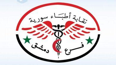 Photo of نقابة أطباء دمشق ترد على وزير التربية و تطالبه بالاعتذار