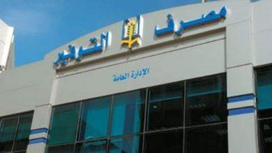 Photo of مصرف التوفير يستأنف منح القروض لذوي الدخل المحدود