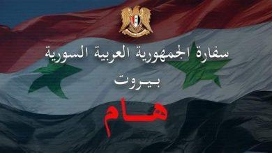 Photo of لبنان يضع آلية دخول جديدة لدخول المواطنين السوريين
