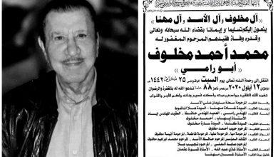 """Photo of الموت يغيب رجل الأعمال السوري """"محمد مخلوف"""""""
