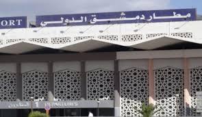 Photo of «مطار دمشق الدولي» يستأنف رحلاته الجوية