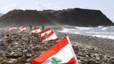 Photo of لترسيم الحدود.. لبنان يعلن تشيكل وفده للتفاوض مع إسرائيل