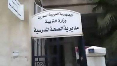 Photo of كورونا في «مدارس سوريا» … . 101 حالة إيجابية