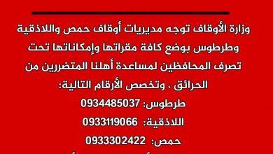 Photo of وزارة الاوقاف تضع مقراتها تحت تصرف الأهالي المتضررين بالساحل السوري