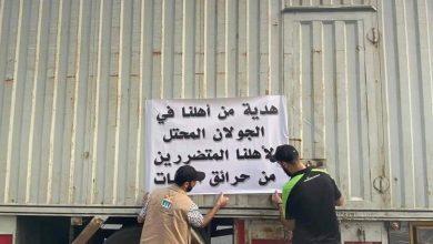 Photo of قافلة مساعدات من أبناء «الجولان السوري المحتل» ودمشق لمتضرري الحرائق في طرطوس