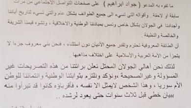 Photo of الهيئة الدينية في الجولان المحتل تستنكر تصريحات المدعو جواد ابراهيم