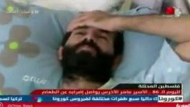 Photo of فلسطين المحتلة- لليوم الـ٨٦ الأسير ماهر الأخرس يواصل إضرابه عن الطعام(تقرير التلفزيون السوري)