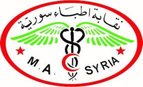 Photo of تقديم مقترح لرفع تسعيرة الأطباء في سورية