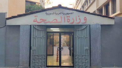 """Photo of وزارة الصحة السورية تطلب من المشافي الانتقال لـ""""خطة الطوارئ"""""""