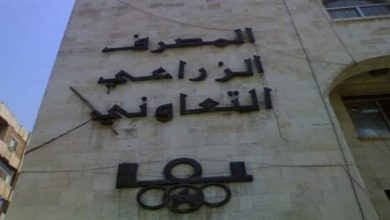 Photo of المصرف الزراعي يضاعف سقوف قروضه