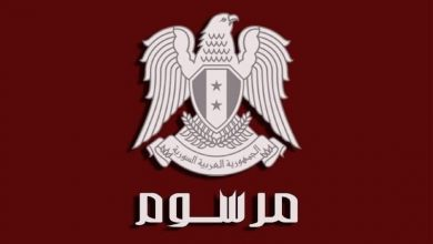 Photo of مرسوم جمهوري بتعديل بعض مواد قانون «خدمة العلم»