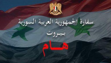 Photo of السفارة السورية في بيروت تعلق استلام المعاملات لديها