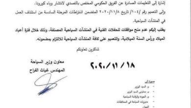 Photo of منع الحفلات الفنية في المنشآت السياحية