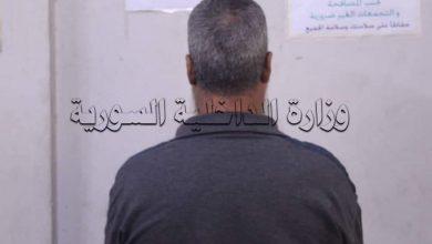 Photo of «الرجل الأخضر».. مشعوذ محتال بريف دمشق