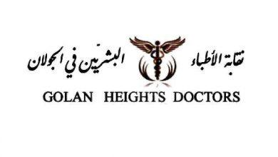 Photo of بيان نقابة الأطباء حول انتشار فيروس كورونا في الجولان
