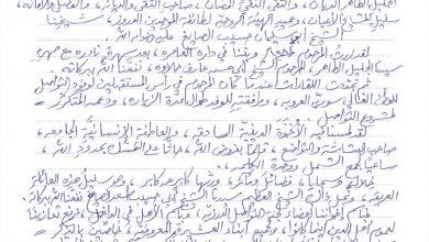 Photo of برقية التعزية من الشيخ علي معدّي بوفاة الشيخ أبو سليمان حسيب الصايغ