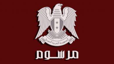 Photo of الرئيس الأسد يُعيين « المقداد» وزيراً للخارجية والجعفري نائباً