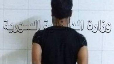 Photo of الداخلية تُلقي القبض على أخطر المطلوبين بريف السليمة