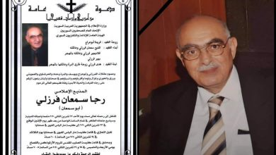 "Photo of وفاة الإعلامي ""رجا فرزلي"" عن 75 عاماً إثر نوبة قلبية حادة"