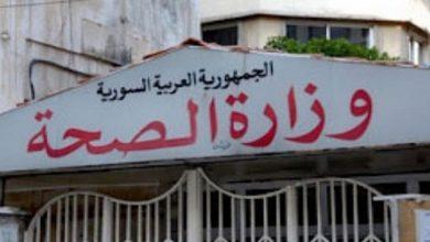 """Photo of حصيلة جديدة لإصابات """"كورونا"""" في سوريا"""