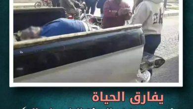 Photo of لـم يـدخلوه الإسعاف خــوفاً من كور*و*نا ‼