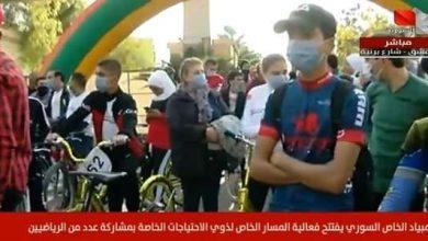 Photo of افتتاح مسار الدراجات لذوي الاحتياجات الخاصة في دمشق