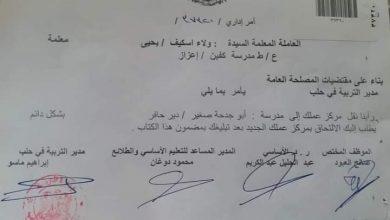 Photo of معلمة انتقدت محافظ حلب على الفيسبوك فنقلها و وزير التربية يتدخل