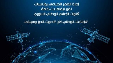 Photo of Eutelsat decides to stop broadcasting all Syrian national media channels