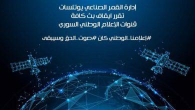 Photo of يوتلسات توقف بث كافة قنوات الإعلام الوطني السوري