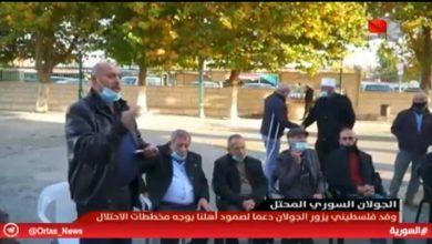 Photo of وفد من الجليل الفلسطيني يزور الجولان دعماً لصمودهم (تقرير السورية)