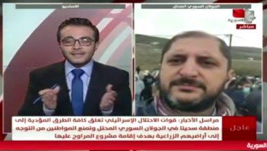Photo of فيديو- تغطية التلفزيون السوري في الجولان السوري المحتل لتصدي اهالنا لمشروع المرواح الاسرائيلية