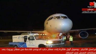 Photo of وصول أول طائرة إلى مطار حلب الدولي من بيروت بعد استئناف العمل فيه