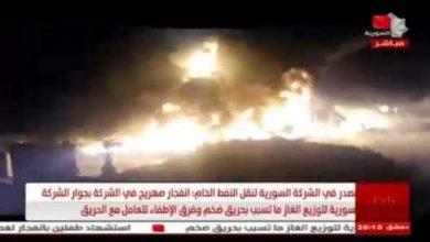 Photo of انفجار في الشركة السورية للغاز بحمص