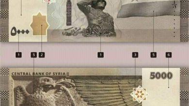 Photo of مصرف سوريا المركزي : طرح فئة 5000 ليرة سورية للتداول