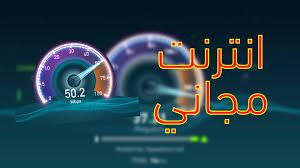 Photo of هل تريد تركيب «انترنت مجاني» بمنزلك؟ .. إليك الخطوات