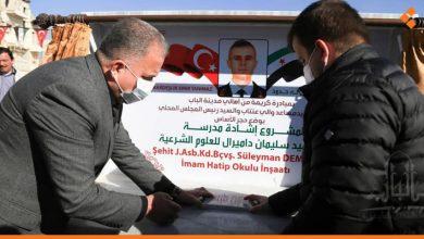 Photo of سياسة التتريك مستمرة.. تدشين مدرسة إسلامية في ريف حلب باسم ضابط تركي